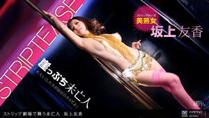 (092011_178) 1pondo: Hivision Movie – Yuka Sakagami